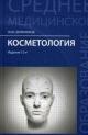 Косметология. Учебное пособие